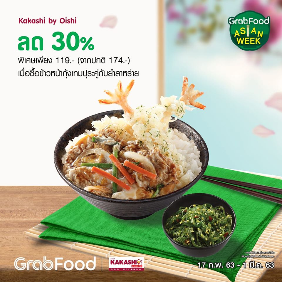 Kakashi X Grab Food ลด 30%