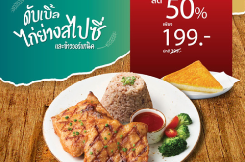 Sizzler Delivery ลด 50%