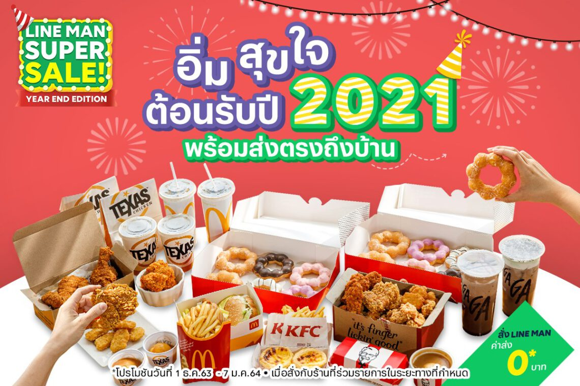 Lineman โปร KFC MAC Mister Donut Texas Chicken