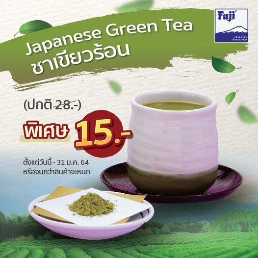 ชาเขียว ฟูจิ 15 บาท