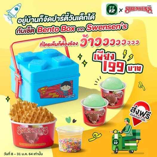Swensens Bento Box 199 บาท