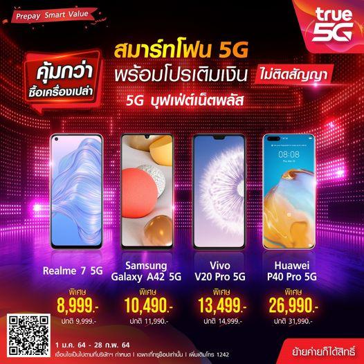 มือถือ 5G ราคาถูกจากทรู