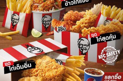KFC My Box 69 บาท