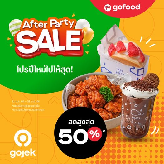AFTER PARTY SALE ลด 50%