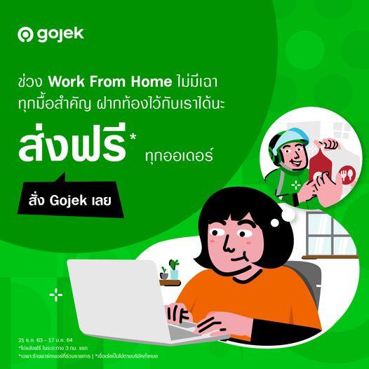gojek ส่งฟรี ช่วง work from home