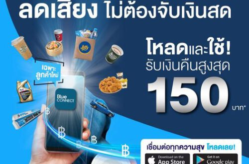 จ่ายค่ากาแฟ คาเฟ่อเมซอน ด้วย Blue CONNECT รับเงินคืน 150 บาท