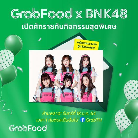 BNK48 x GrabFood วันนี้ 1 ทุ่ม