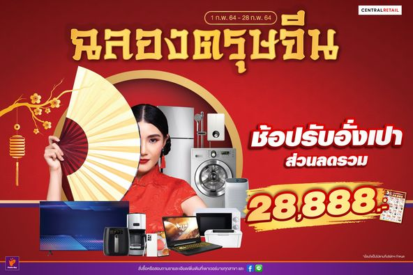 Power buy ฉลองตรุษจีน 2564