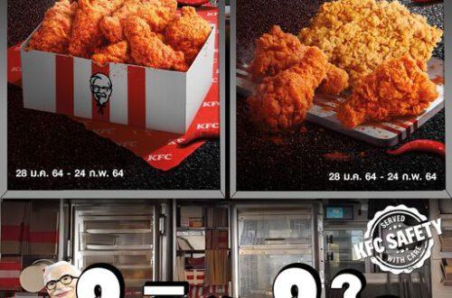 KFC วิงซ์แซ่บ 99 บาท คอมโบแซ่บ 69 บาท