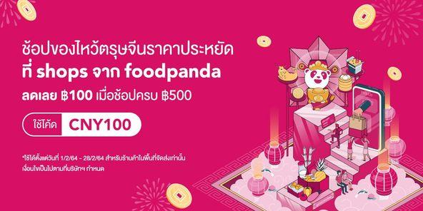 โค้ดส่วนลด ตรุษจีน 64 foodpanda