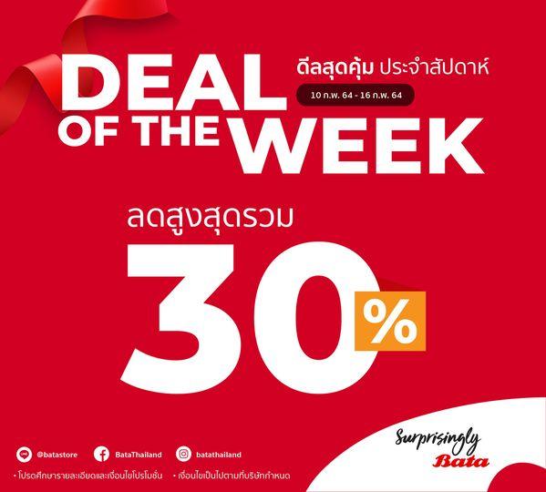 บาจา deal of the week ลด 30%