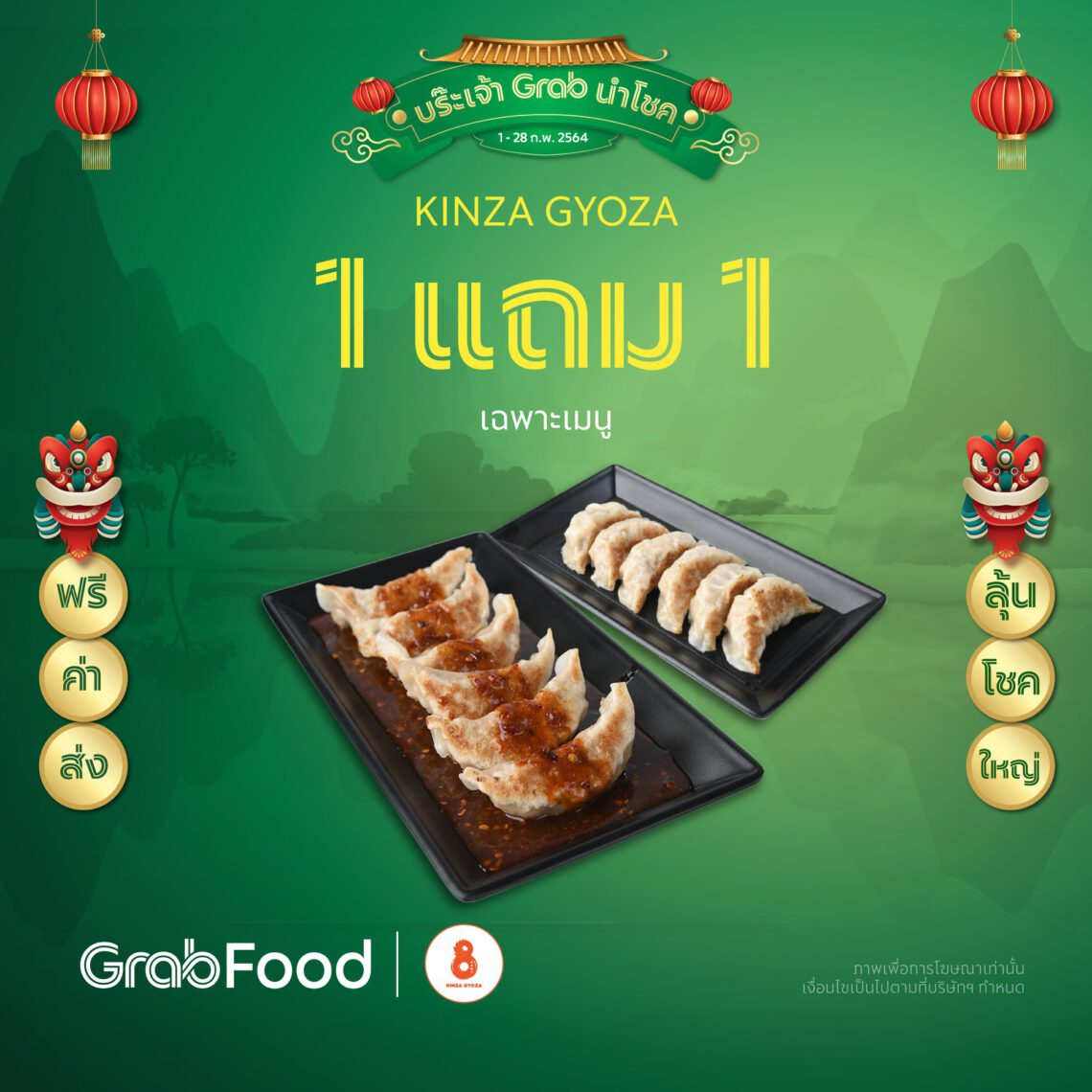 Grabfood โปรตรุษจีน 2564