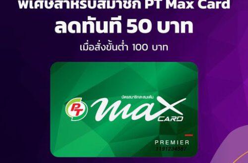 บัตร PT Max Card รับส่วนลด Robinhood 50 บาท