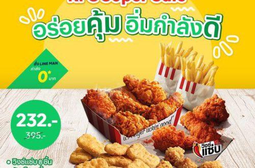 KFC Super Sales 232 บาท