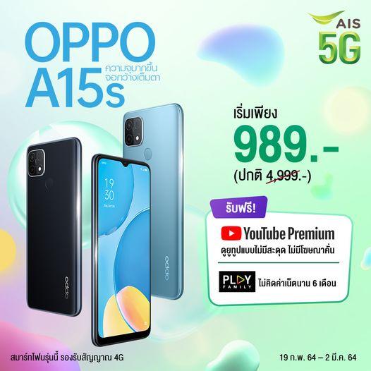 OPPO A15s 989 บาท ที่ SIS Shop
