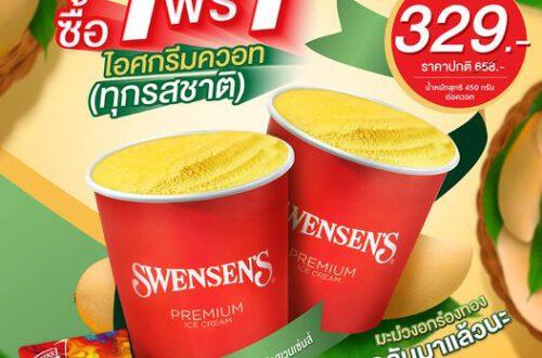 สเวนเซ่นส์ ไอศกรีมควอท 1แถม1