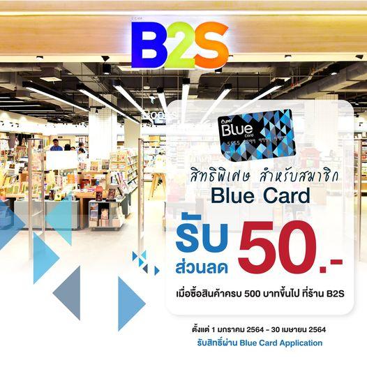 สมาชิกบลูการ์ด รับส่วนลด 50 บาท B2S