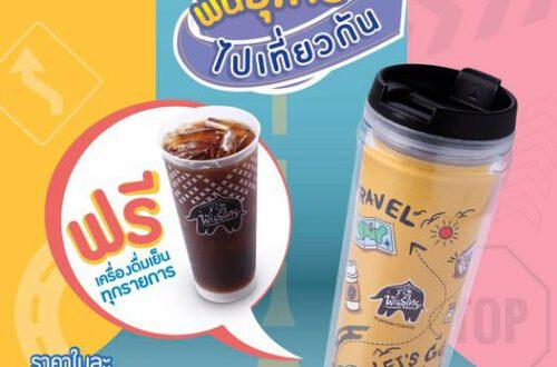 ซื้อแก้วพันธุ์ไทย ไปเที่ยวกัน ฟรี เครื่องดื่มเย็น 1 แก้ว