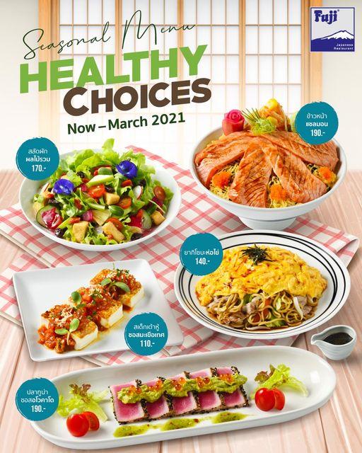 ฟูจิ อาหารสุขภาพ เริ่มต้น 110 บาท
