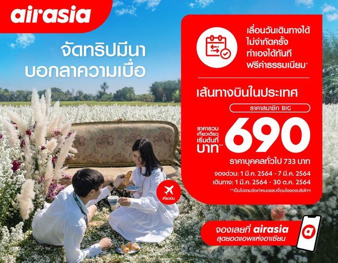 airasia มีนาคม 2564 บินในประเทศ 690 บาท