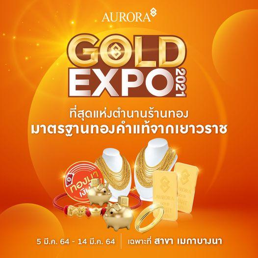 Aurora Gold Expo 2021 เมกะบางนา