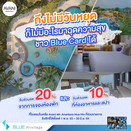 blue card รับส่วนลด 20% ในเครือ AVANI ANANTARA