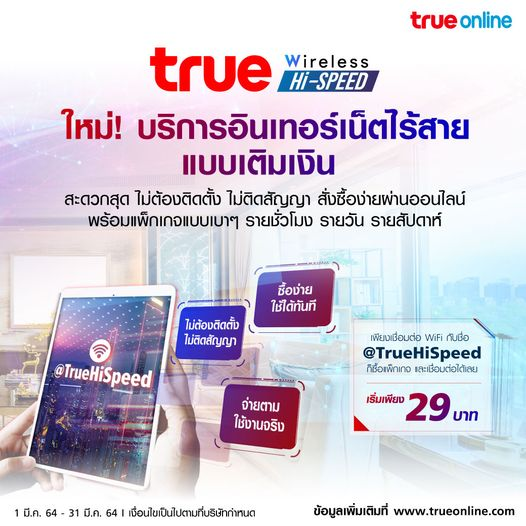 Prepay True Wireless Hi-Speed เริ่มต้น 29 บาท