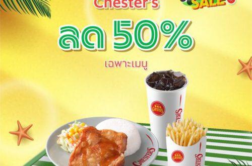เชสเตอร์ ลด 50% ผ่าน grabfood