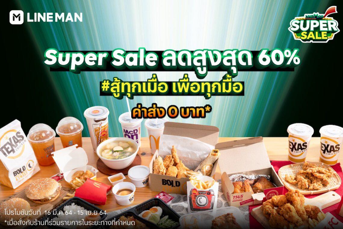ไลน์แมน super sale ลด 60% ค่าส่ง 0 บาท
