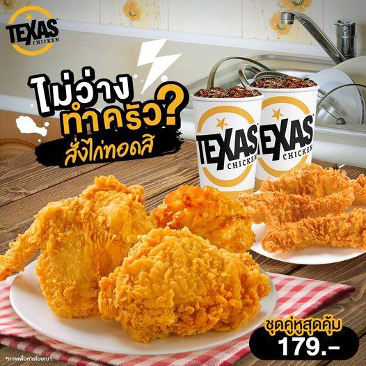 Texas Chicken ชุดคู่หูสุดคุ้ม 179 บาท