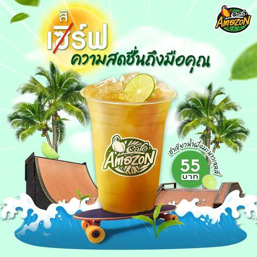 คาเฟ่อเมซอน ชาเขียวน้ำผึ้งมะนาวเจลลี่ 55 บาท