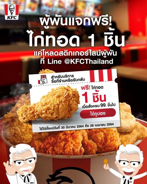 KFC แจกฟรีไก่ทอด