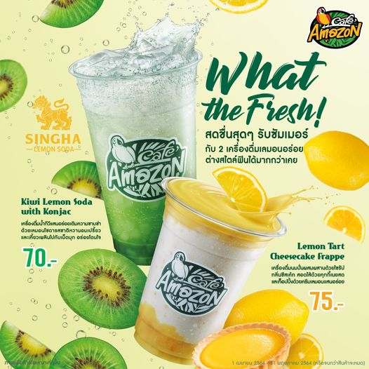 Cafe Amazon What the Fresh