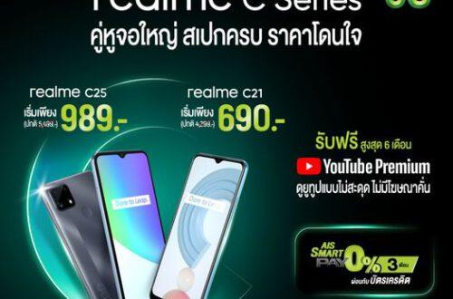 Realme C 690 บาท ที่ AIS SHOP