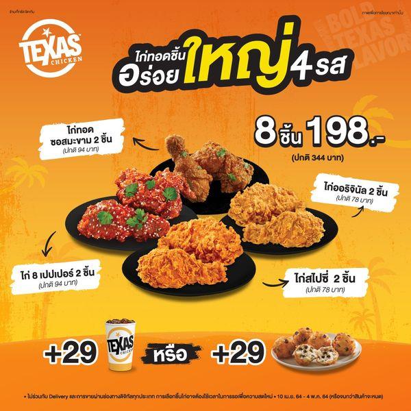 TEXAS Chicken 8 ชิ้น 198 บาท
