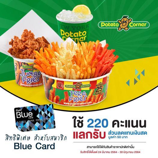 Bluecard 220 คะแนน รับส่วนลด Potato Corner 50 บาท