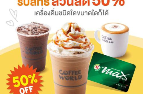 coffee world รับส่วนลด 50% เมื่อใช้บัตร PT Max Card