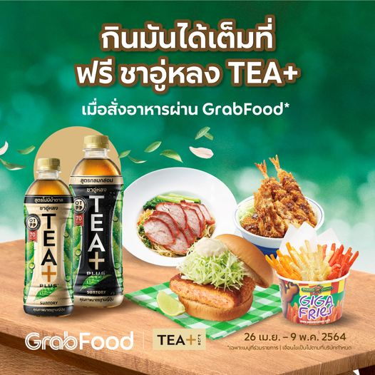 Grabfood ฟรี ชาอู่หลง