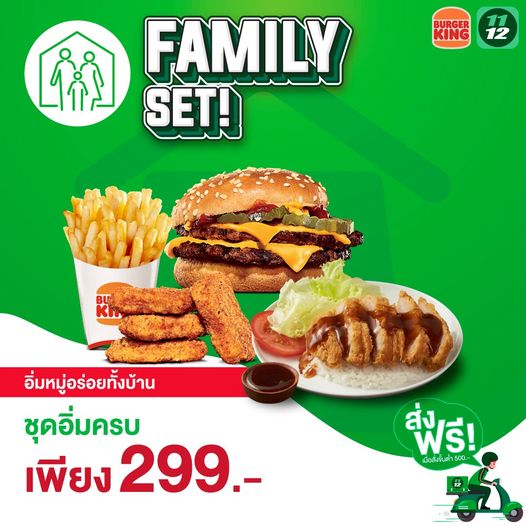 Burger King ชุดอิ่มคุ้ม 299 บาท