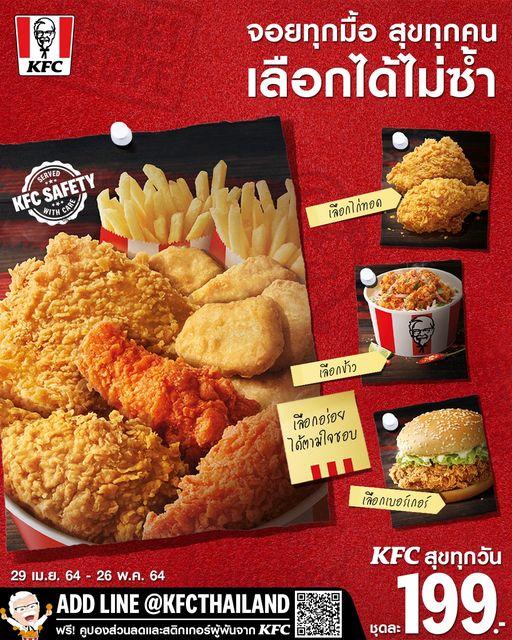 KFC สุขทุกวัน