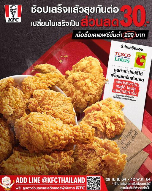 ใบเสร็จโลตัส บิ๊กซี รับส่วนลด KFC 30 บาท