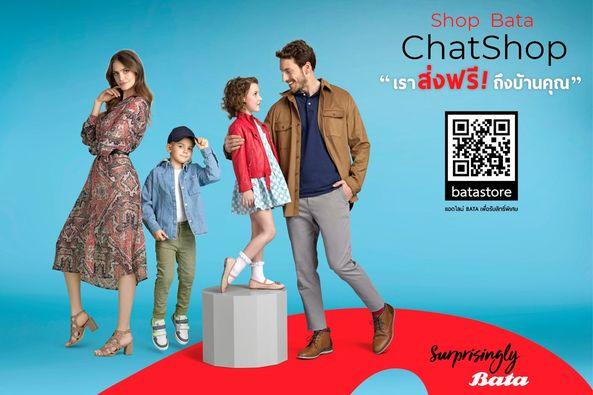 ฺBata ChatShop ส่งฟรีถึงบ้าน