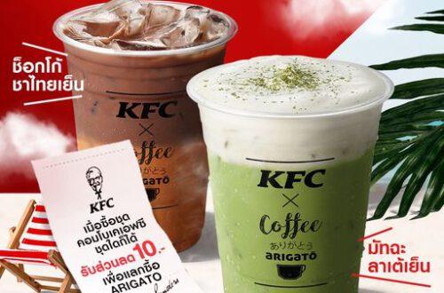 ใบเสร็จ KFC แลกส่วนลด ARIGATO 10 บาท