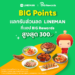 Big Point รับส่วนลด lineman 300 บาท