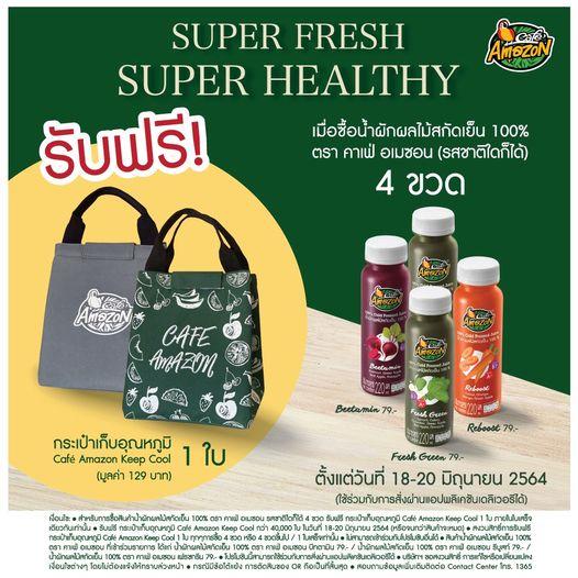 ซื้อน้ำผักผลไม้ อเมซอน 4 ขวด ฟรี กระเป๋า