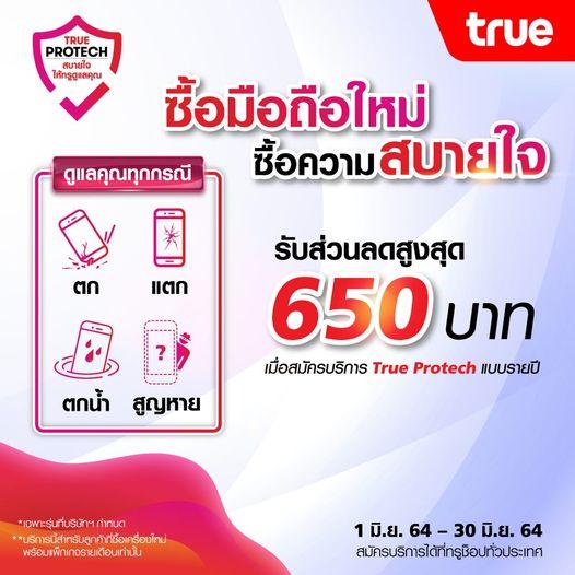 ประกันมือถือ True Protech รับส่วนลด 650 บาท