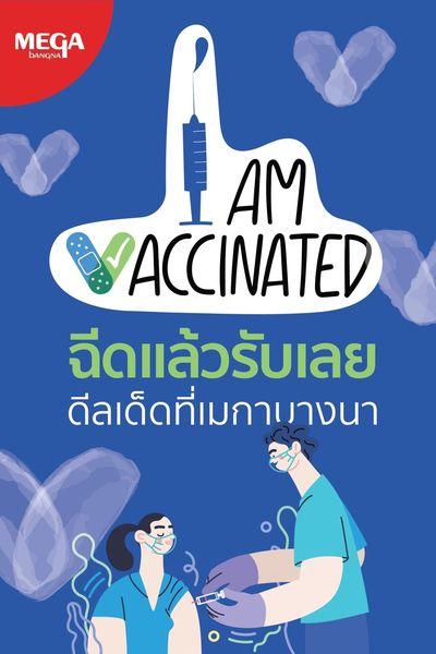 โปรโมชั่น ฉีดวัคซีน เมกะบางนา