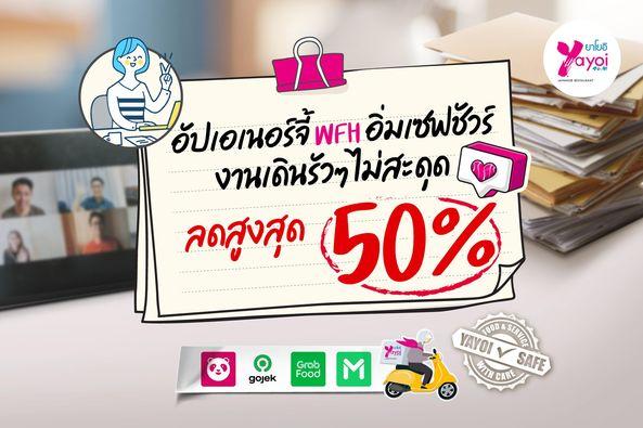 ยาโยอิ WFH ลด 50%