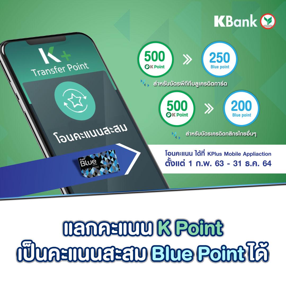 แลกคะแนน KPoint เป็นคะแนน Blue Point ได้แล้ว