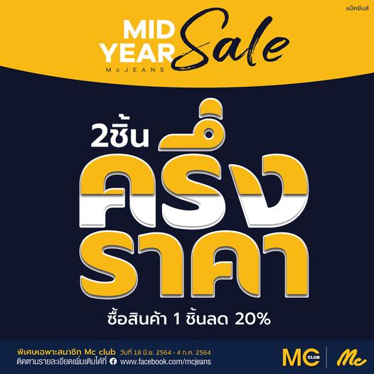 Mc MID YEAR SALE 2 ชิ้นครึ่งราคา